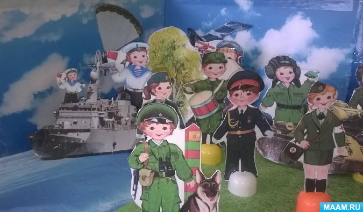 Конспект занятия по познавательной образовательной деятельности «Наша Армия»