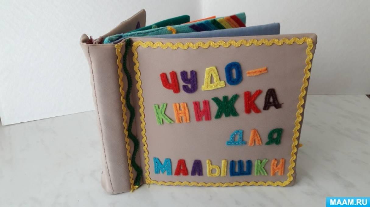 Методическое пособие для развития мелкой моторики рук и тактильных ощущений «Чудо-книжка для малышки»
