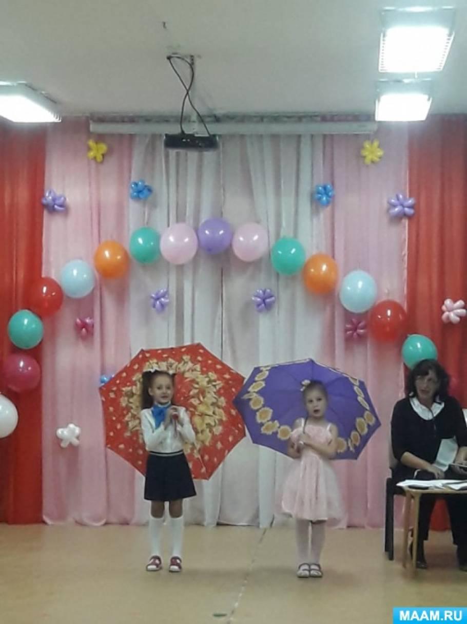 Праздник «День матери». Концерт детей старших и средних групп