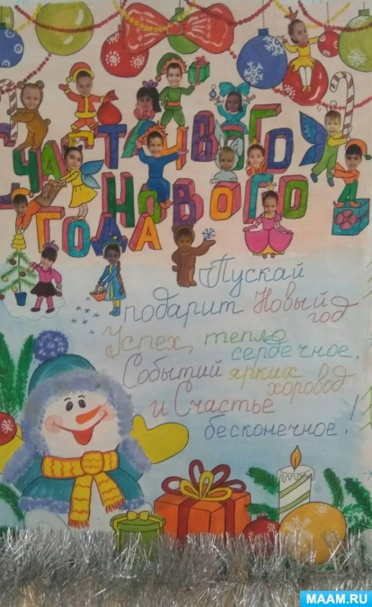 Креативное поздравление на новый год в садик