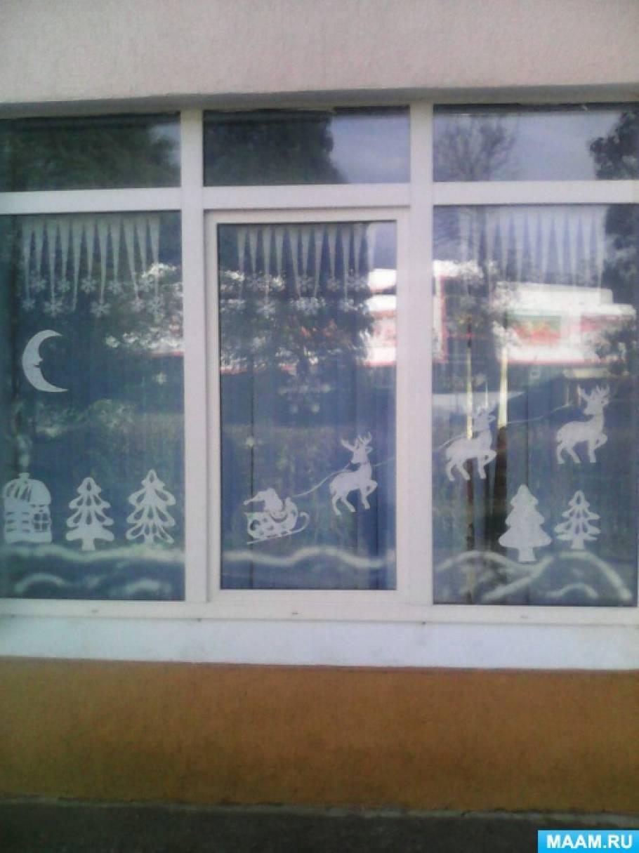 Оформление фасадных окон в детском саду