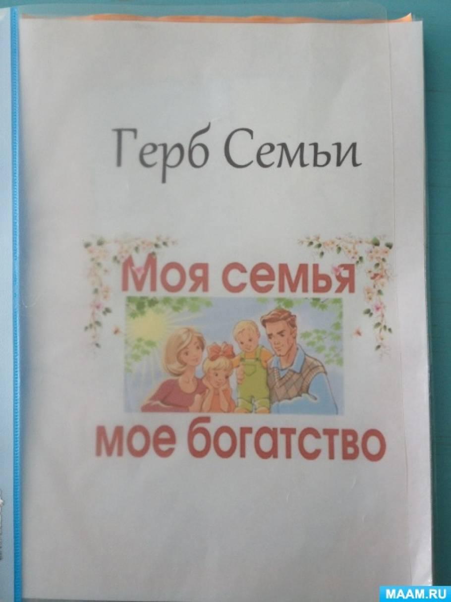 Фотоотчет «Герб семьи»