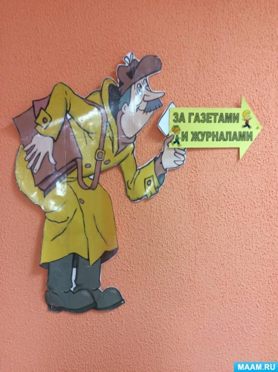 Фотоотчёт «В гости к почтальону Печкину. Экскурсия в библиотеку»