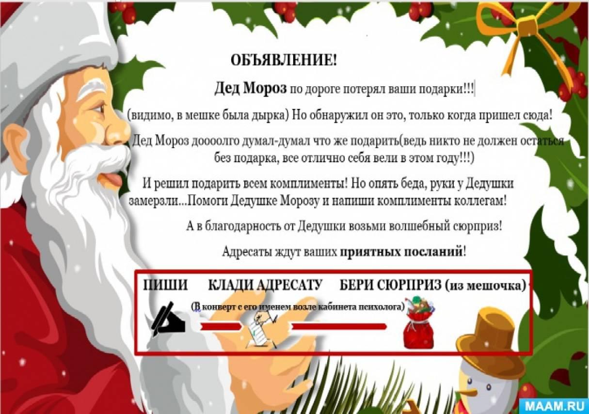 Психологическая акция для педагогов «Почта комплиментов»