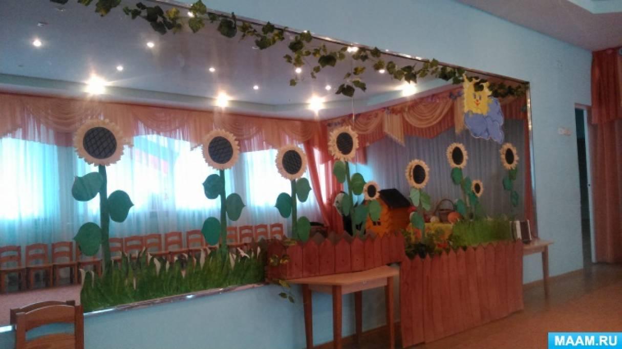 Мастер-класс «Подсолнух» для украшения музыкального зала к утреннику «Праздник урожая»