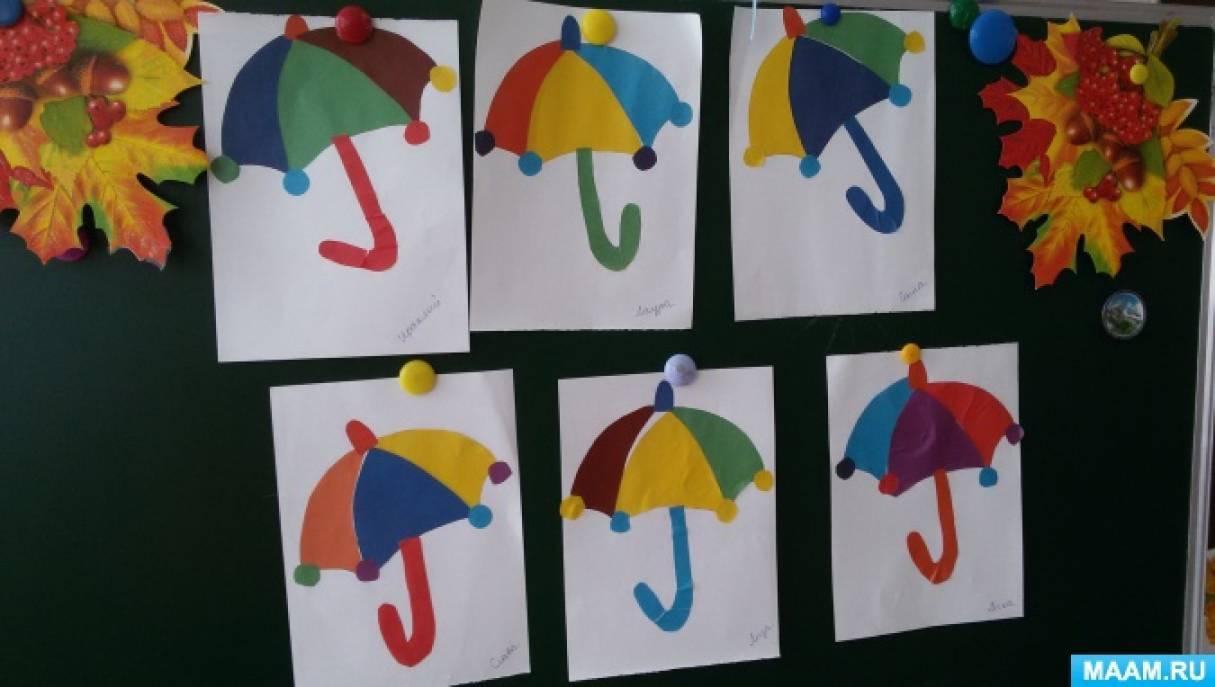 Аппликация «Веселый зонтик» (фотоотчет)