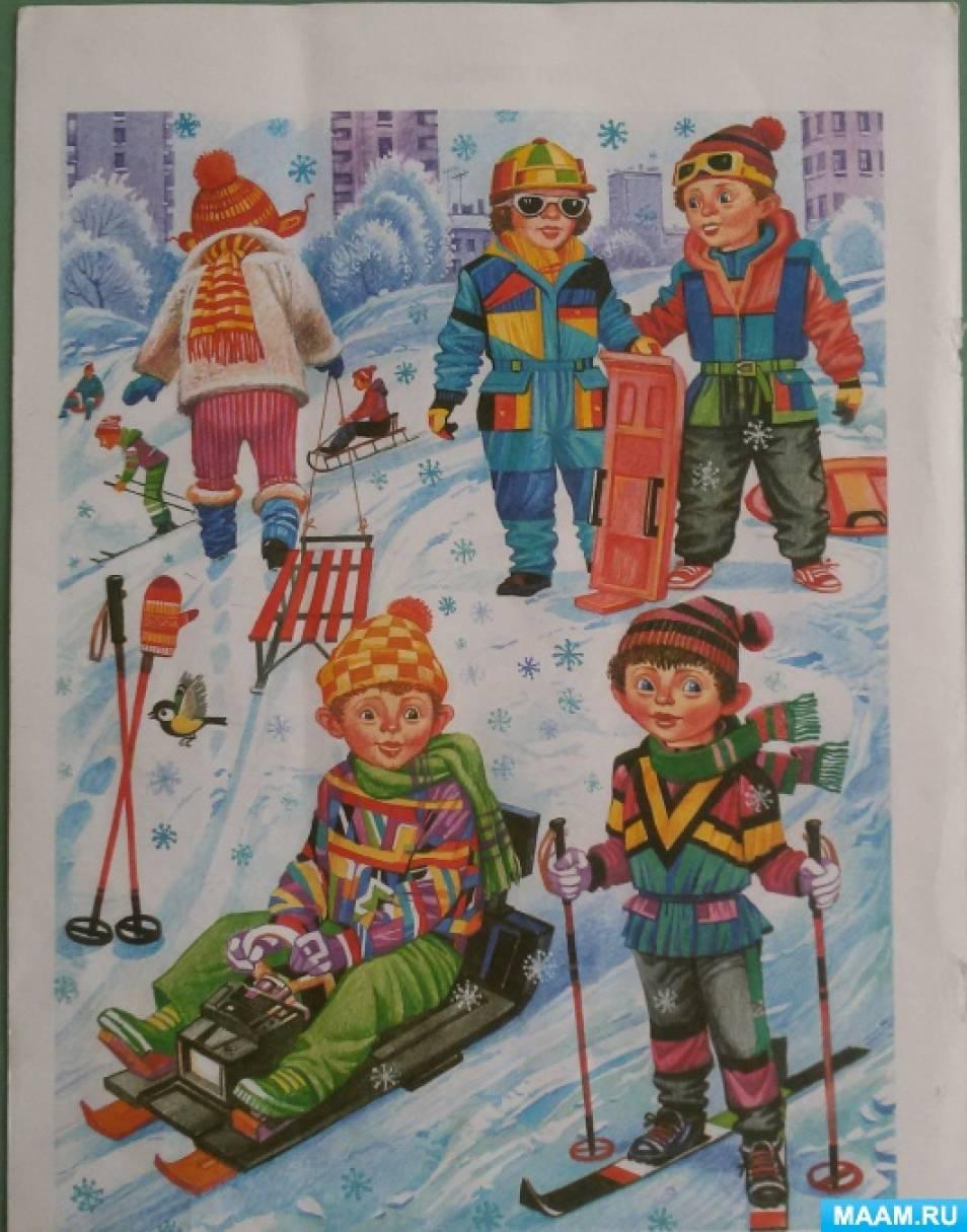 Методическая разработка по рассказыванию «Игры зимой»