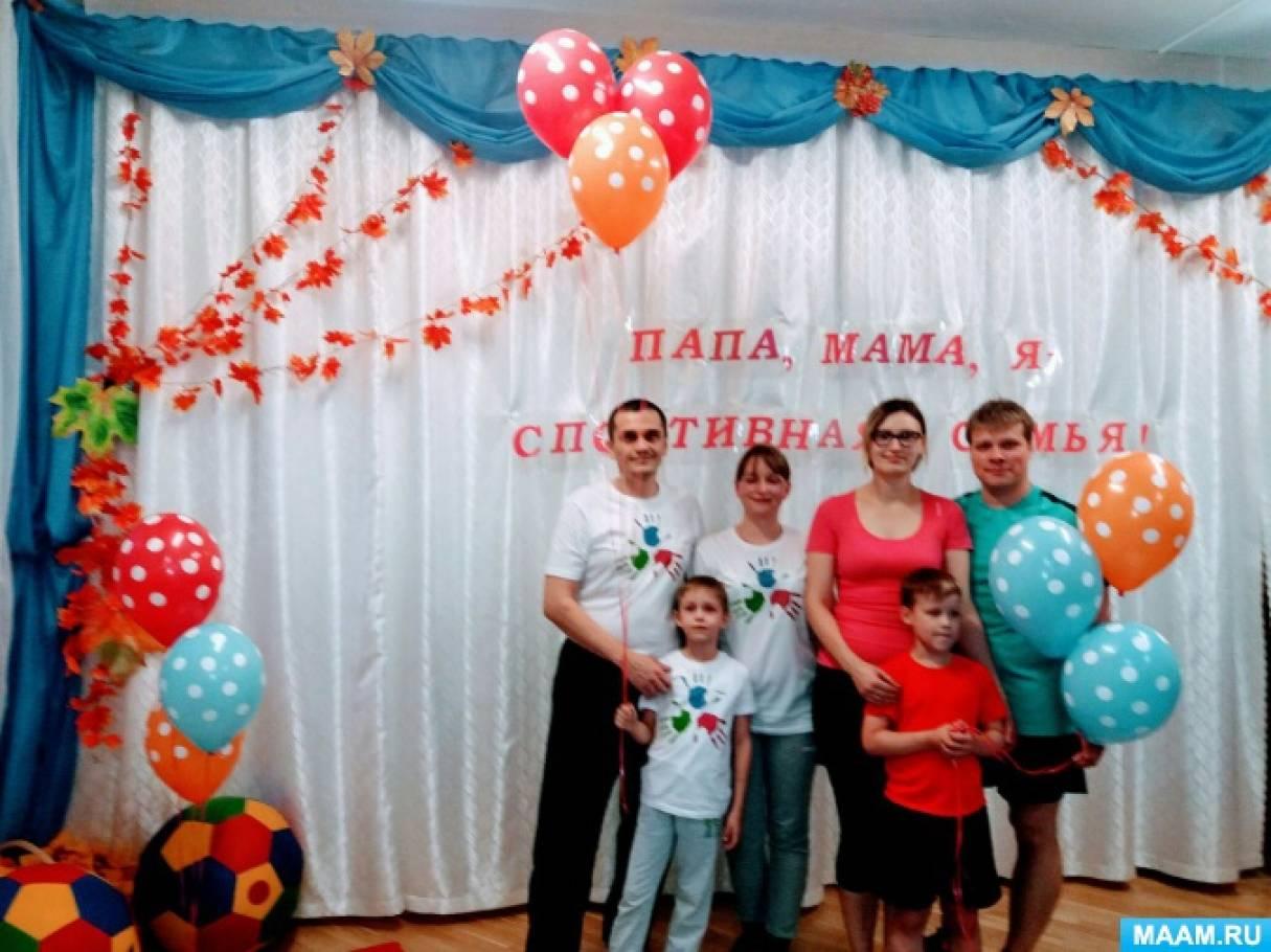 Сценарий спортивного праздника с эстафетами «Папа, мама, я — спортивная семья»