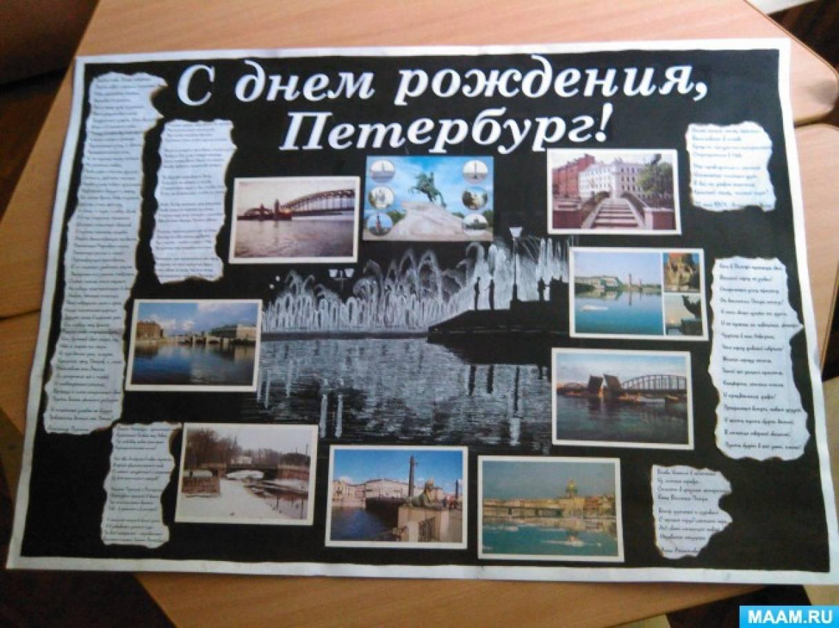 Плакат на день города своими руками 36