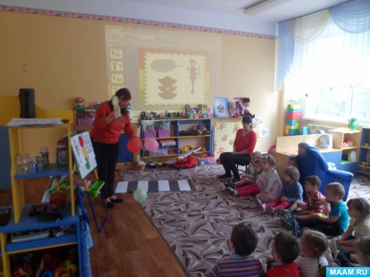 Конспект занятия по развитию речи во второй младшей группе «Главный начальник на улице»