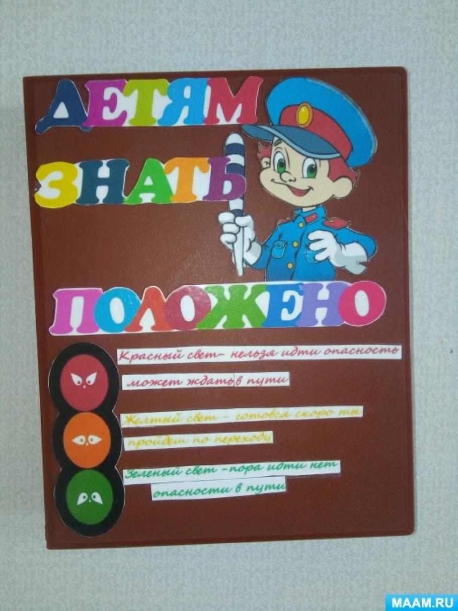 Правила дорожного движения в детском саду в форме дидактической игры «Разрезные знаки»
