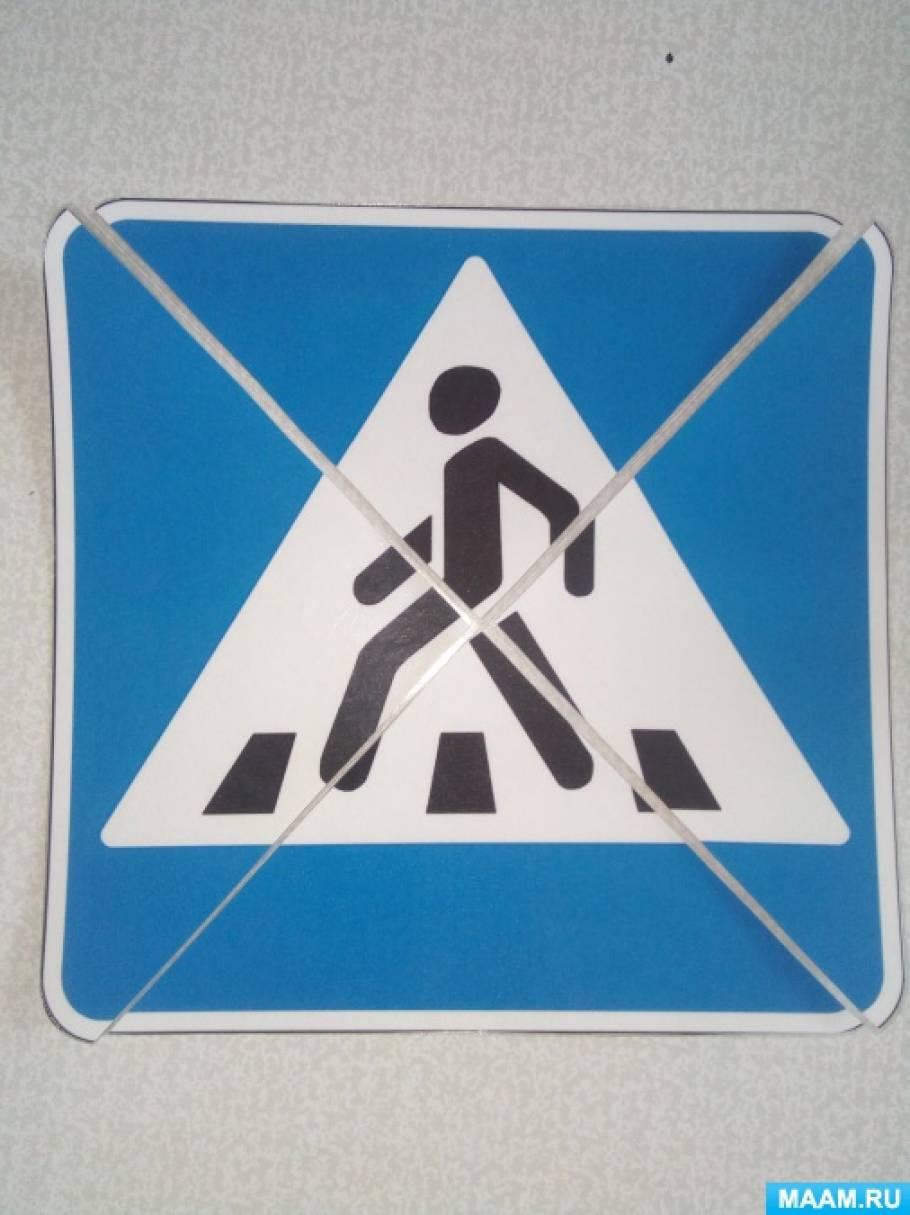 Картинки пазлы дорожные знаки