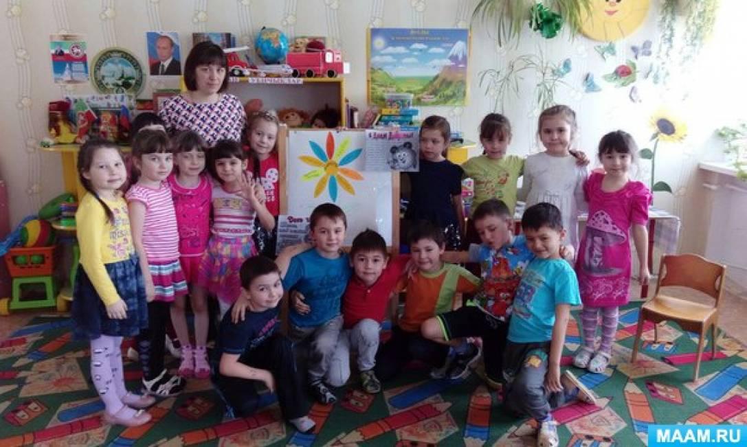 «Доброта спасет мир!»День доброты в подготовительной группе детского сада