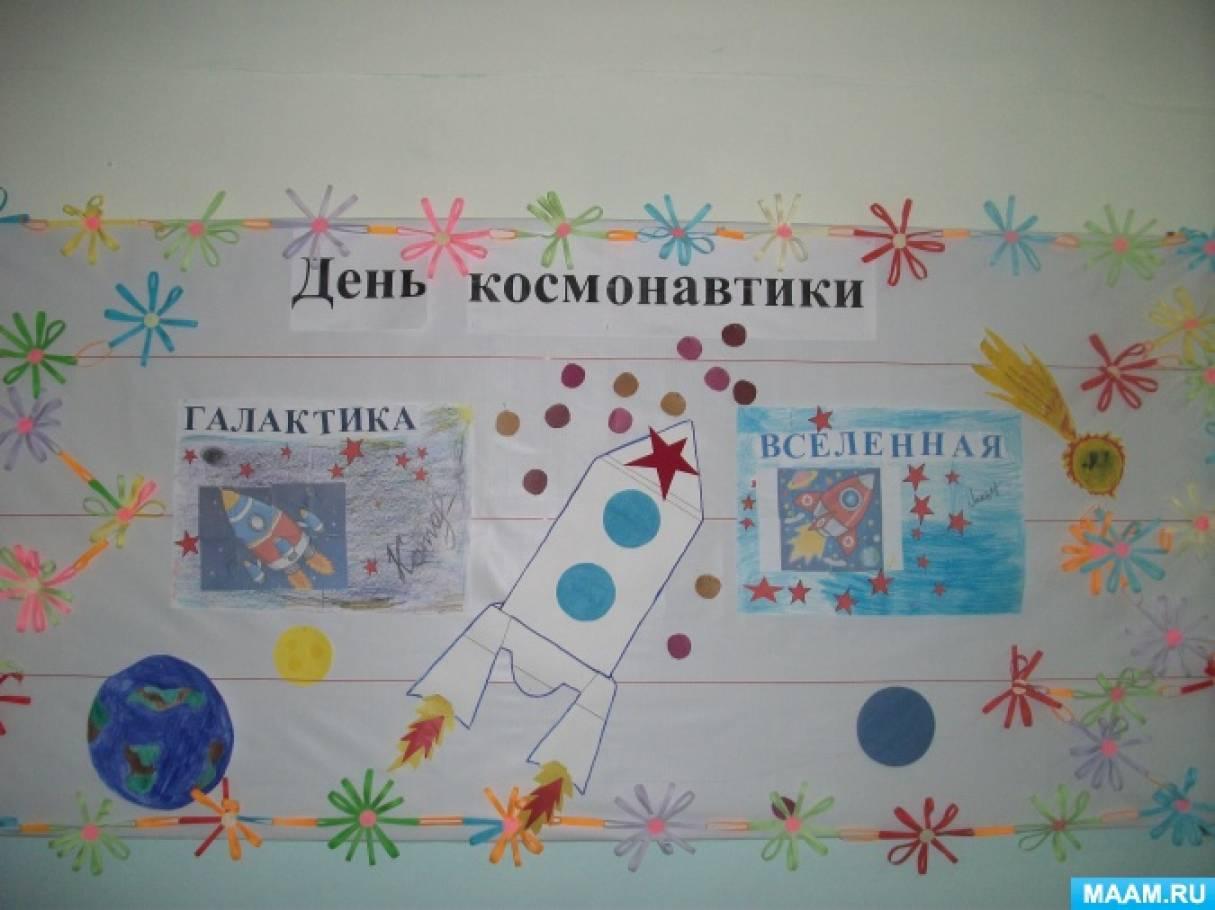 Фотоотчет «Конкурсные работы «Космос и мы»