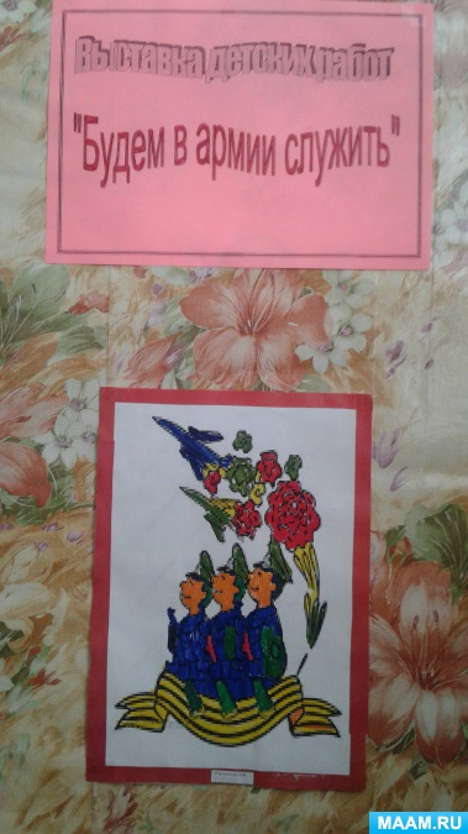 Выставка рисунков «Буду в армии служить»