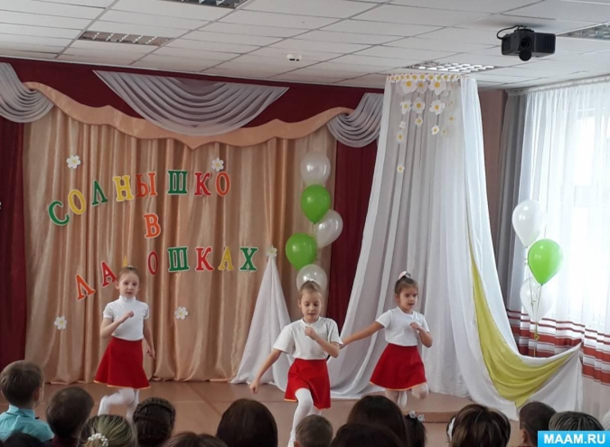 Сценарий городского фестиваля чтецов «Солнышко в ладошках»