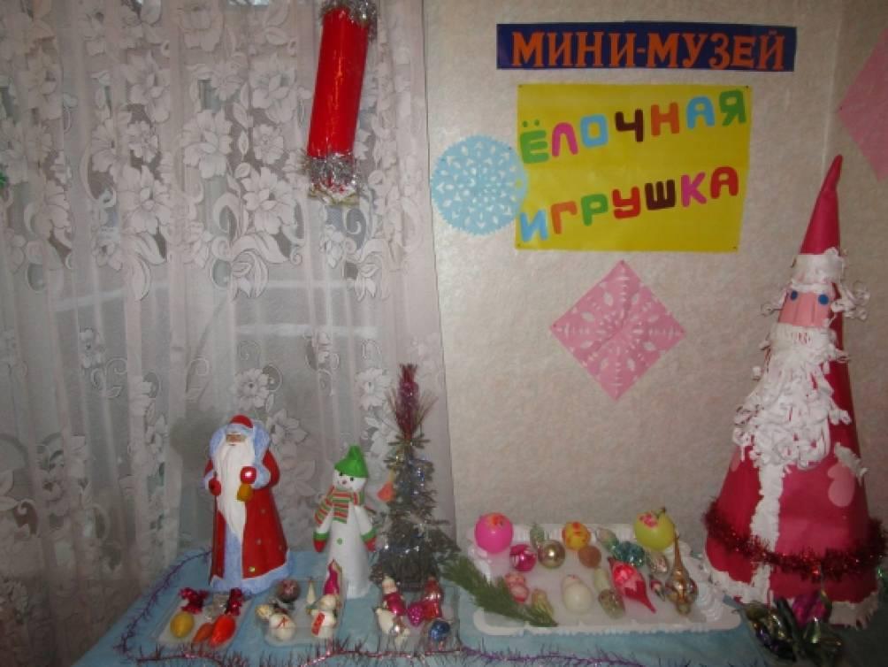 Открытие мини-музея «Елочная игрушка» в подготовительной группе