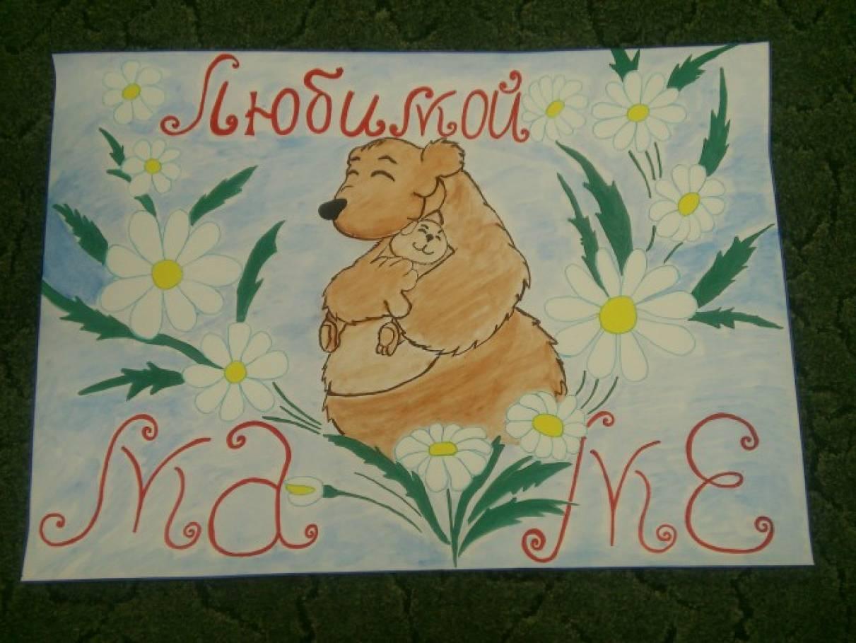 Плаката ко дню матери своими руками 843