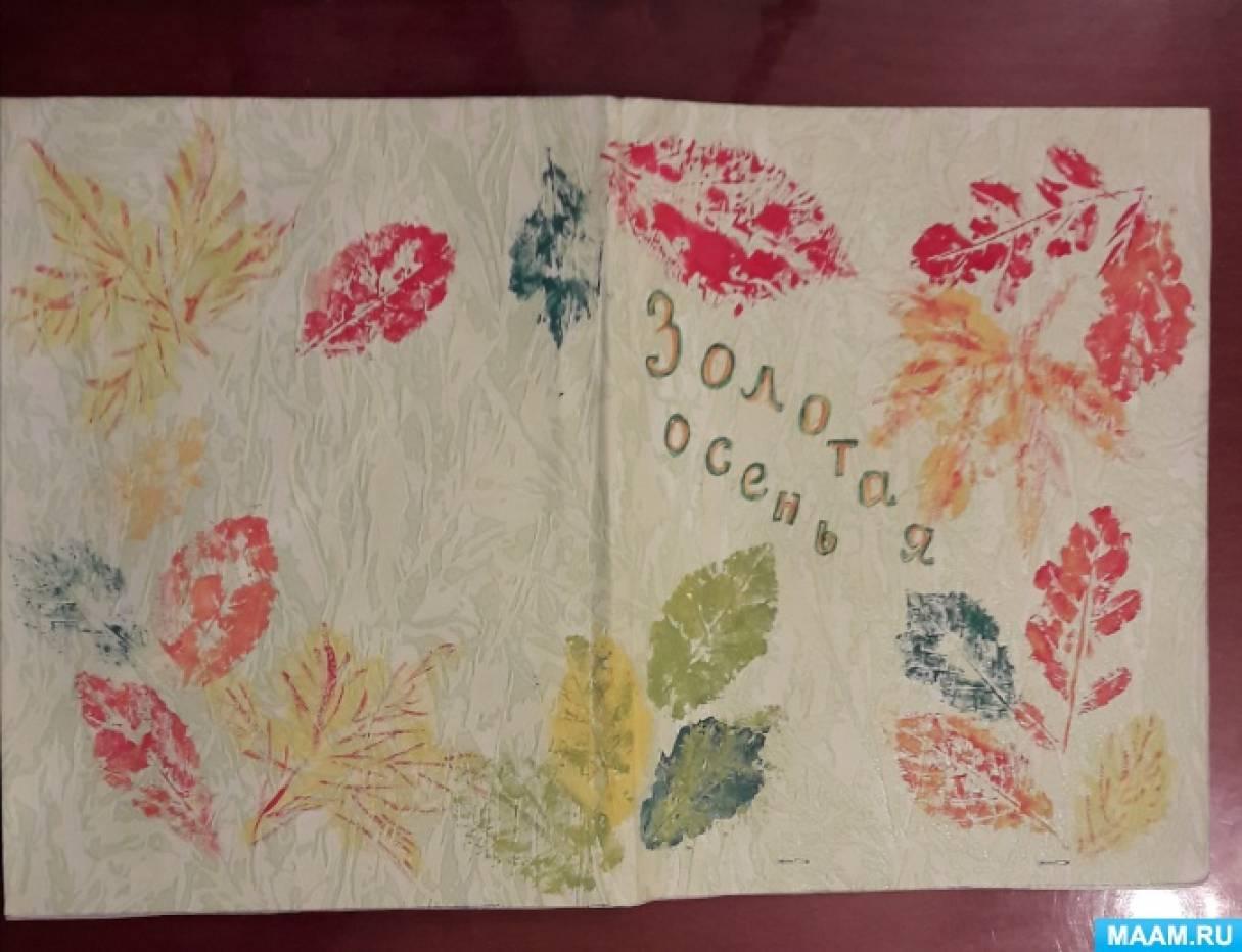 Лэпбук «Золотая осень» для дошкольников своими руками. Интеграция образовательных областей