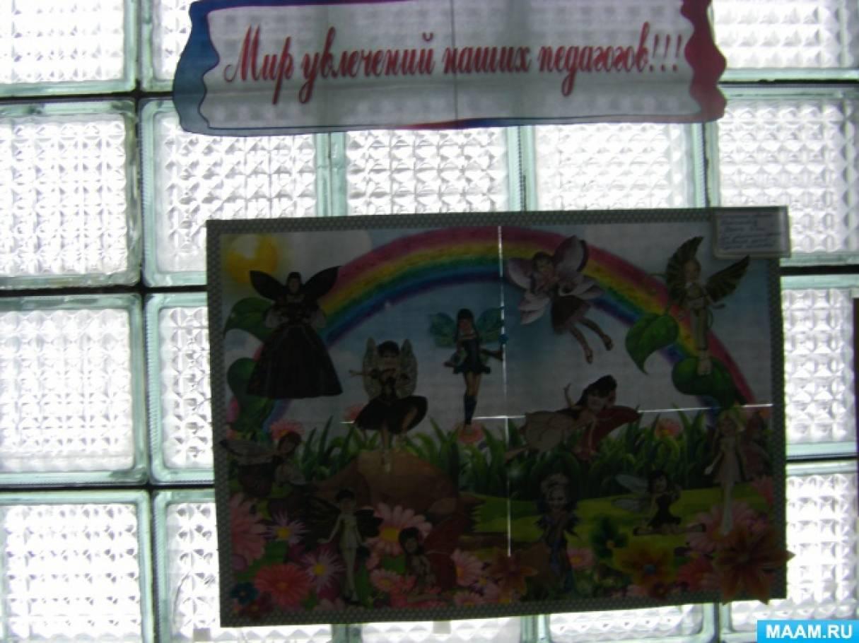 Фотоотчет о выставке творческих работ педагогов ДОУ