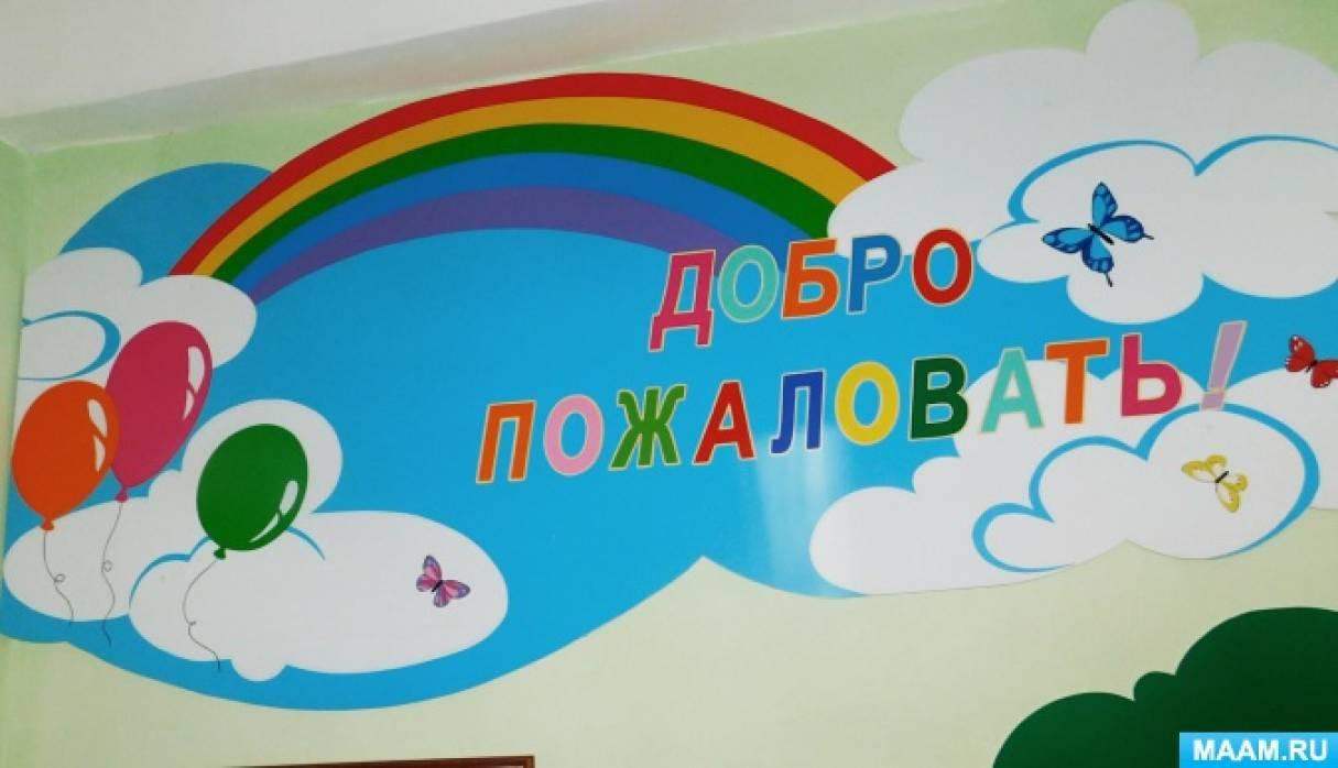 Картинка с надписью добро пожаловать в детский сад, приколы про диету