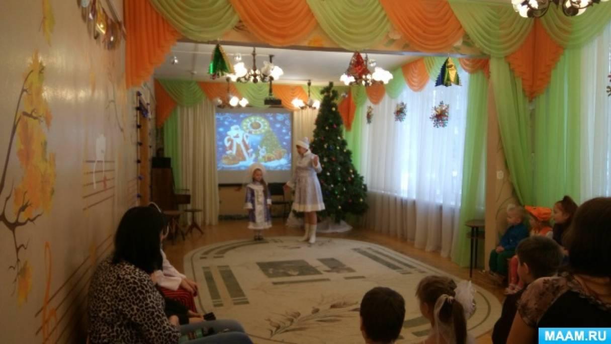 Новогодний утренник для детей сотрудников МБДОУ