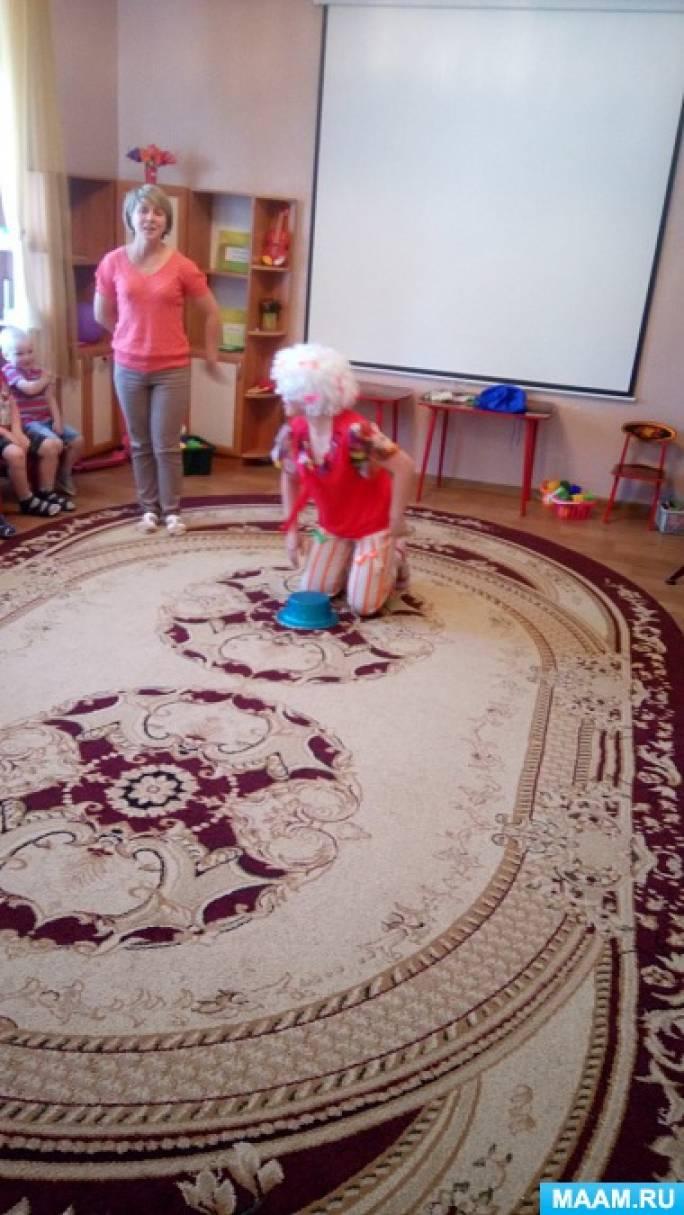 Сценарий мероприятия к Дню Защиты детей в малокомплектном ДОУ «Клоун Клепа в гостях у ребят»