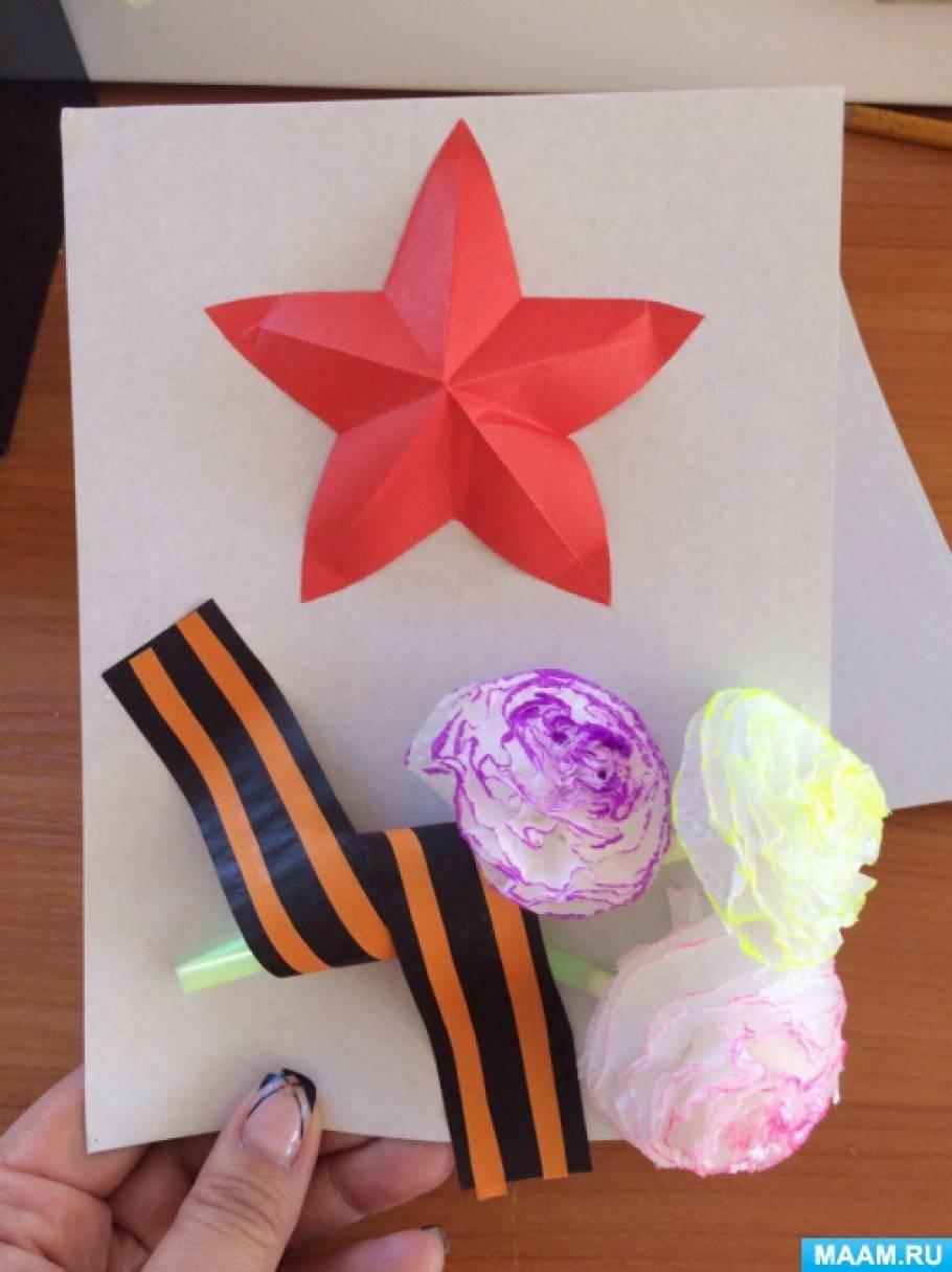 Мастер-класс для родителей и детей «Открытки на День Победы своими руками»