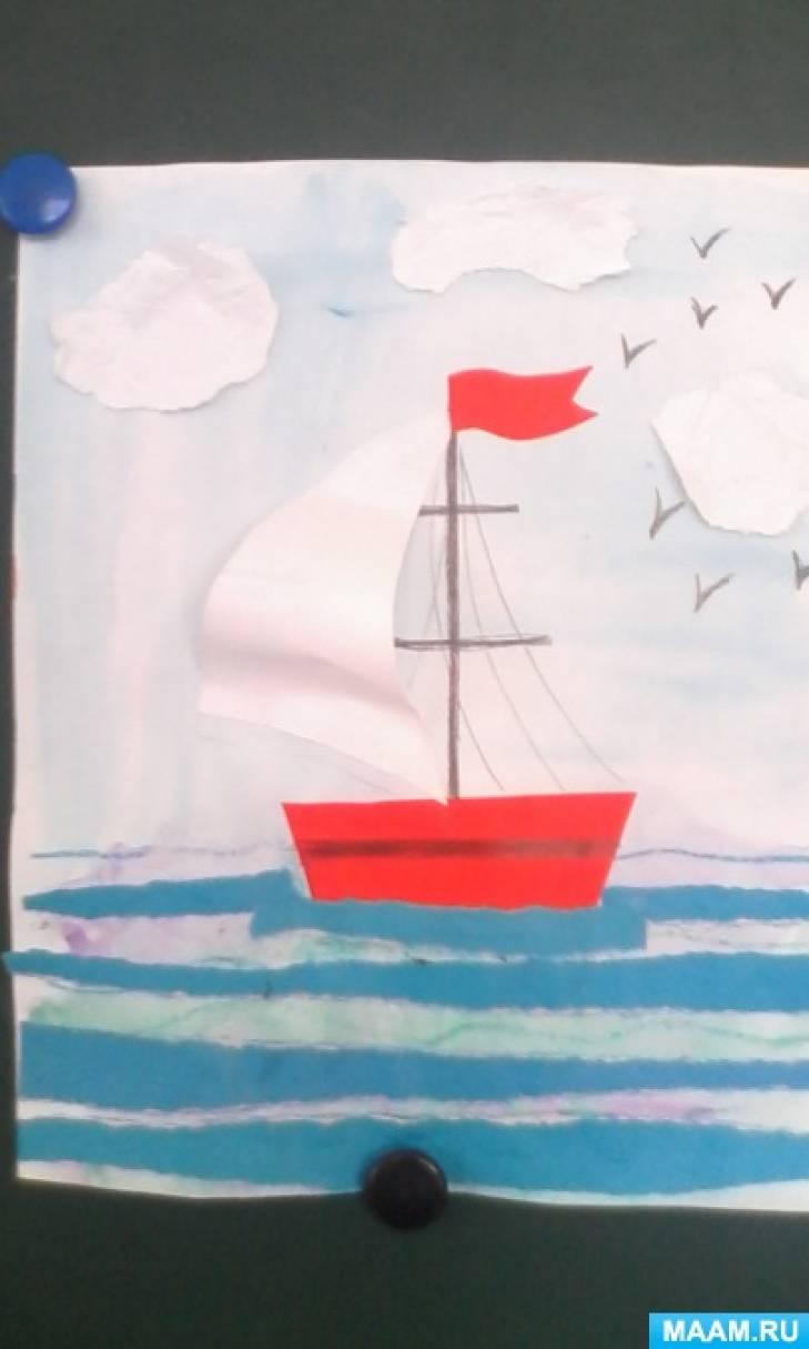 «Ветер по морю гуляет, и кораблик подгоняет». Обрывная аппликация и рисование
