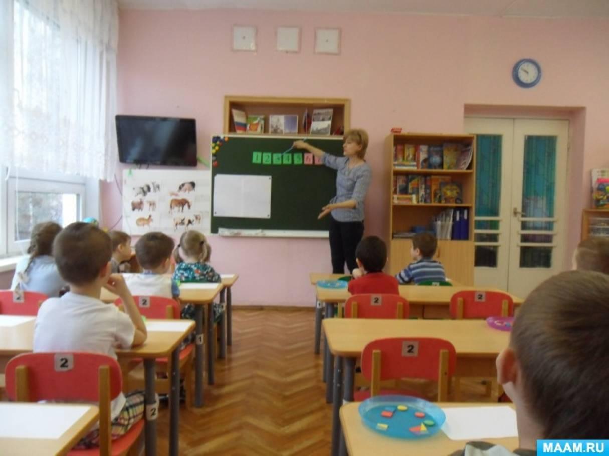 Конспект НОД по ФЭМП для детей старшего возраста с ОНР «Ориентировка в пространстве и времени»