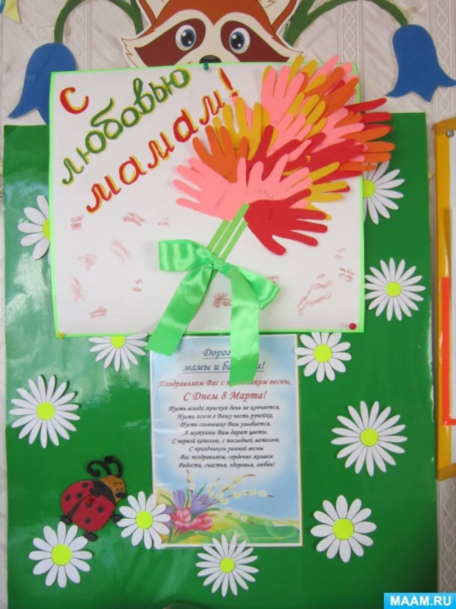 Поделки или открытки на день матери ясельная группа