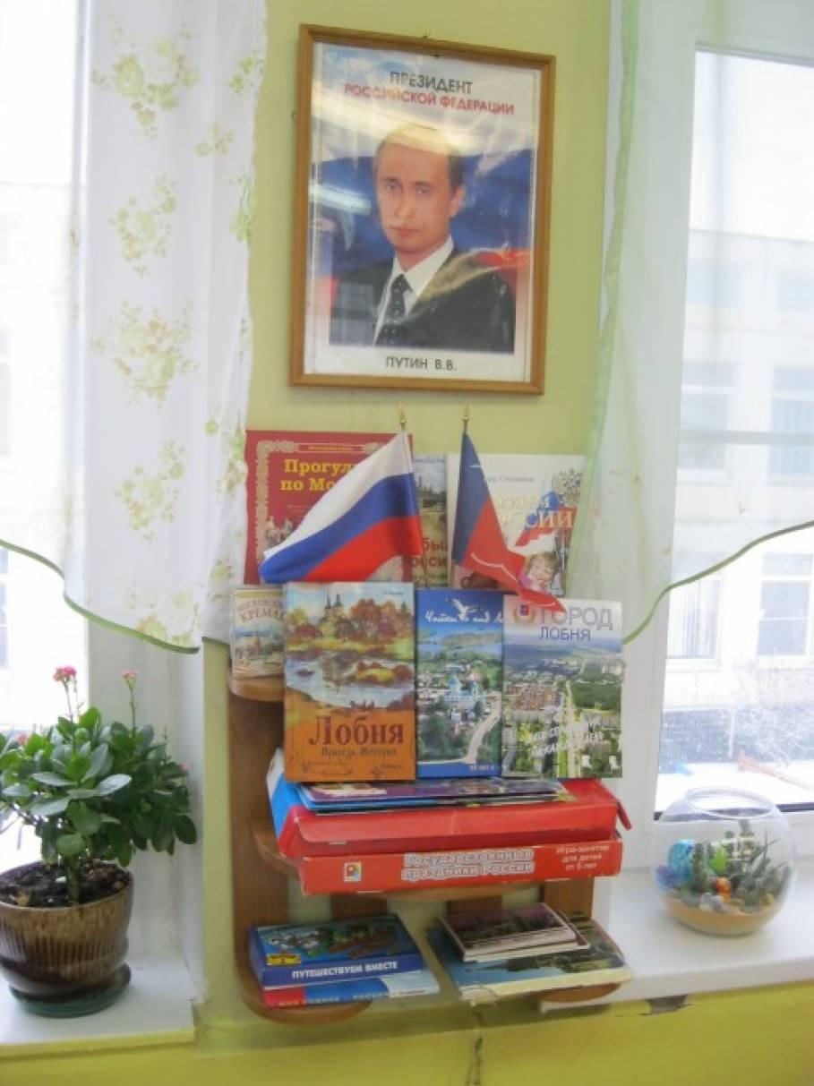 знакомство с россией в подготовительной группе