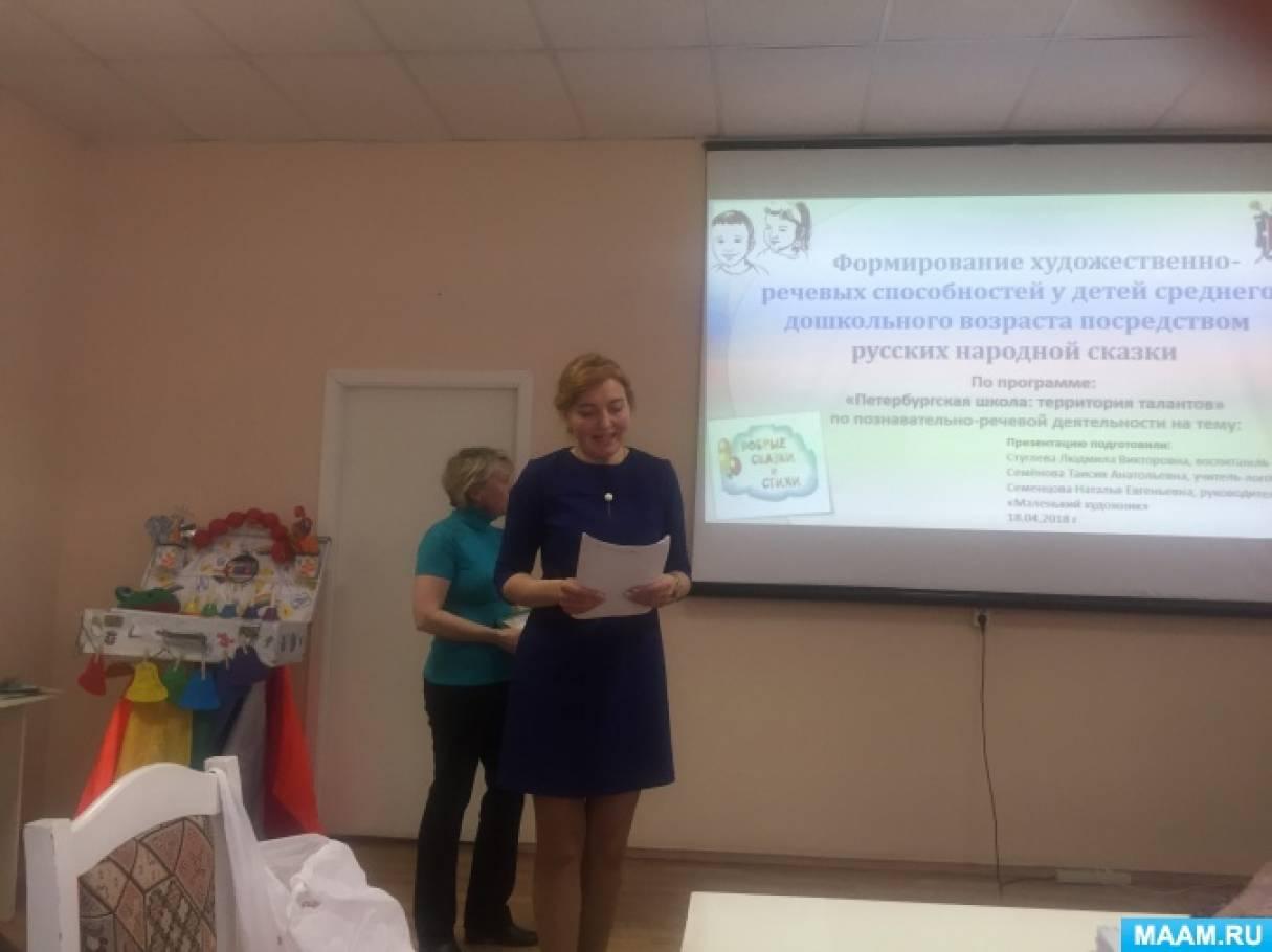 Участие в юбилейной городской ярмарке педагогических инноваций дошкольных работников