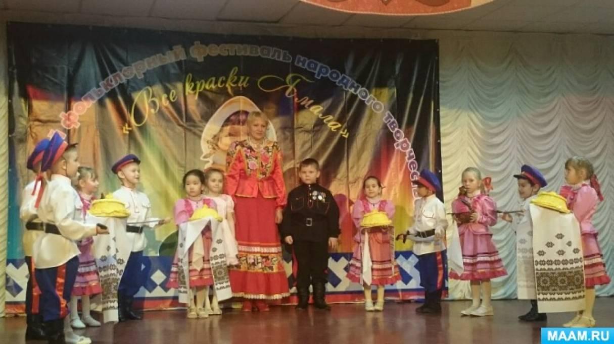 Сценарий свадебного казачьего обряда для детей старшего дошкольного возраста