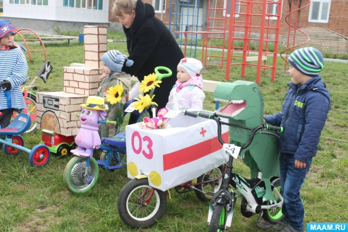 Сценарий мероприятия «Парад велосипедов»