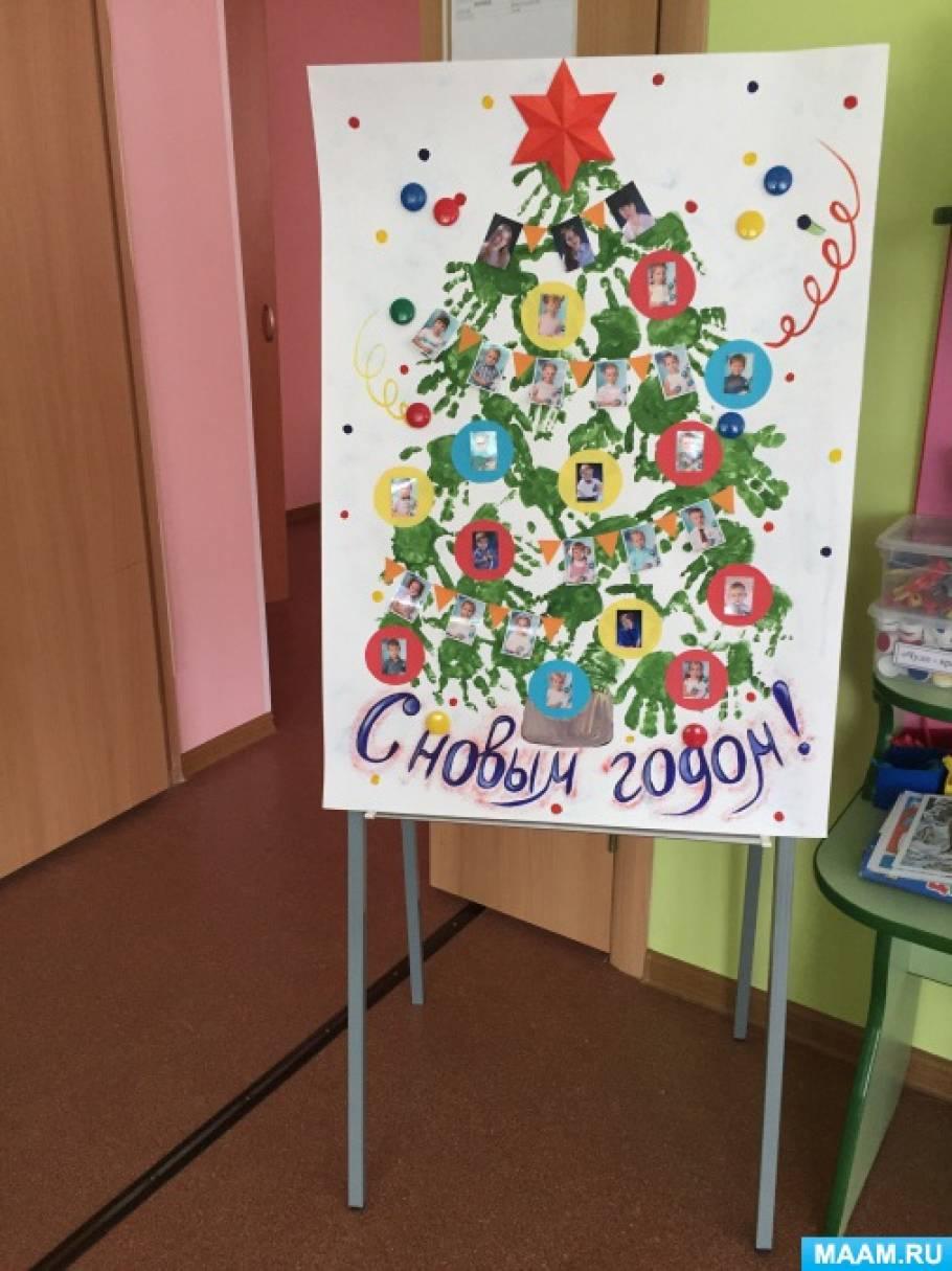 Новогодняя стенгазета для детей первой младшей группы