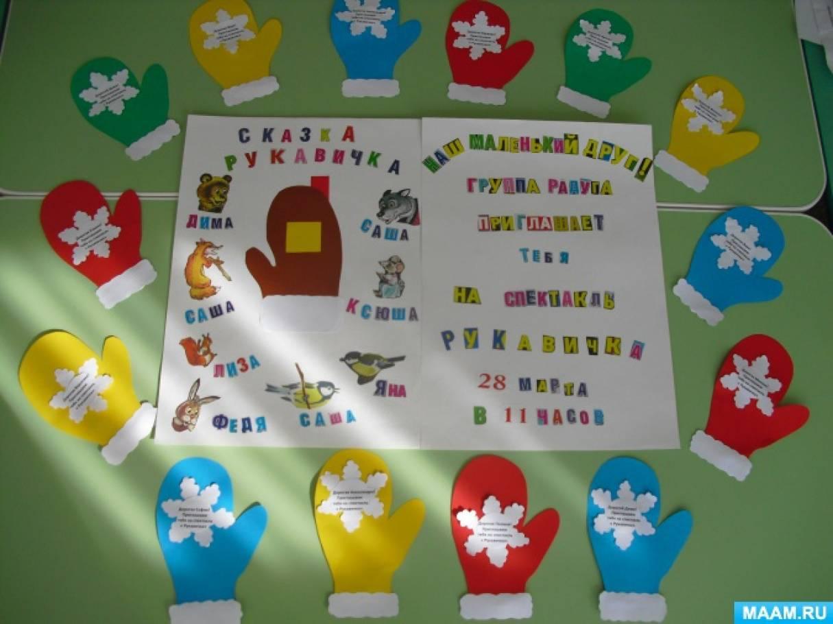 Конспект театрализованной игры— инсценировки «Рукавичка». (младше— средняя группа)