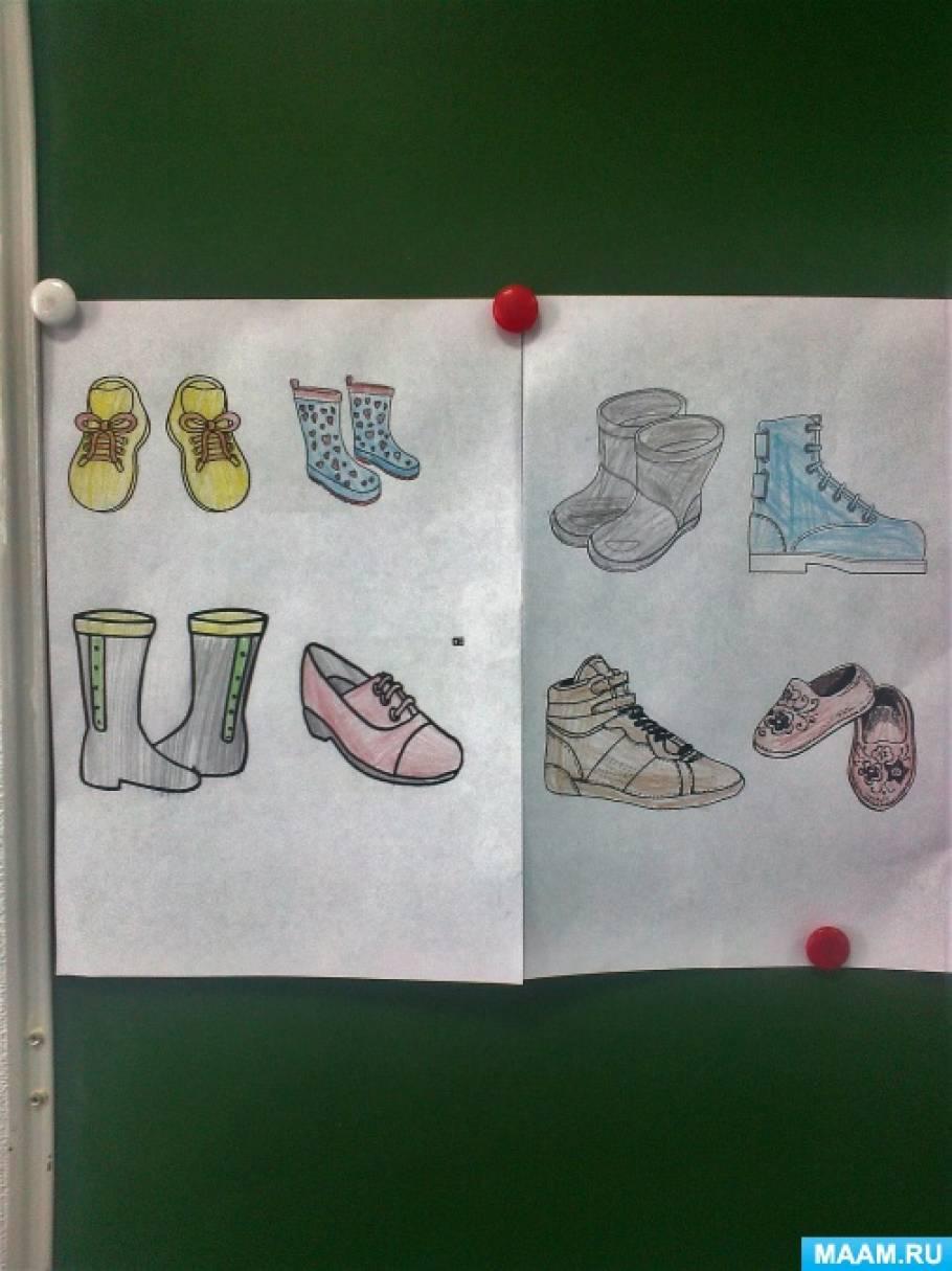 Конспект занятия по трудовому воспитанию «Виды обуви и её назначение» для 4 группы детей с ОВЗ