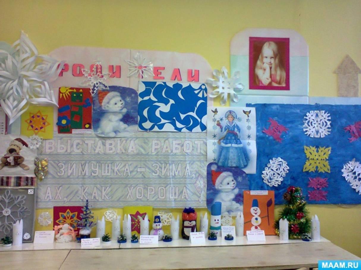 Выставка работ «Зимушка-зима! Aх, как хороша!» в младшей группе