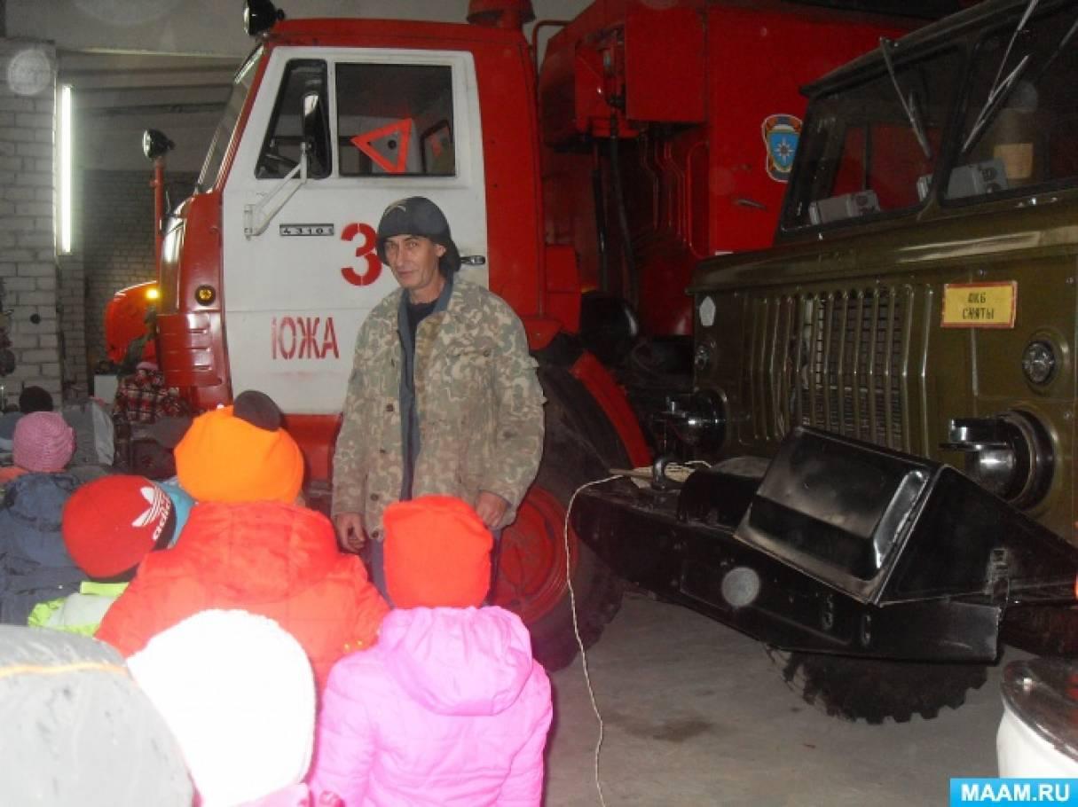 знакомство с трудом пожарного