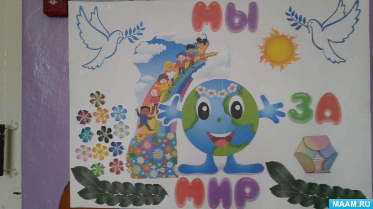 Стенгазета «Мы за мир»