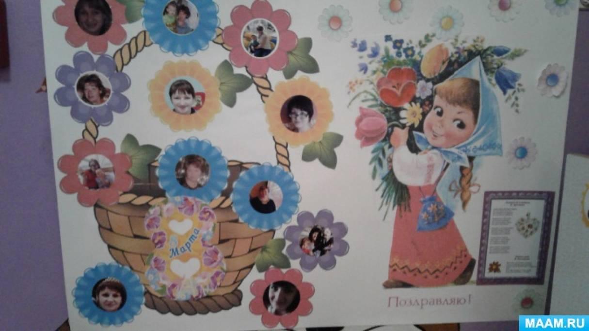 Стенгазета для мам к празднику 8 Марта