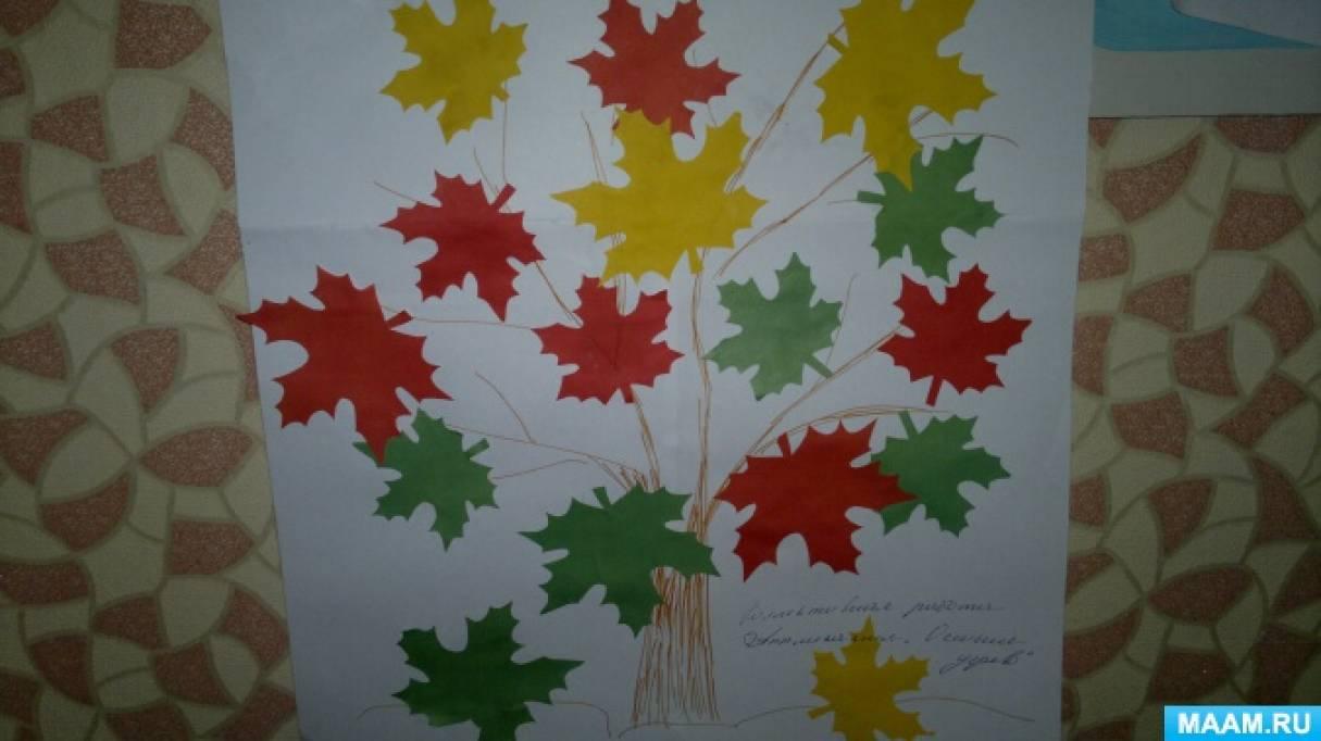 Коллективная работа по аппликации во второй младшей группе «Осеннее дерево»