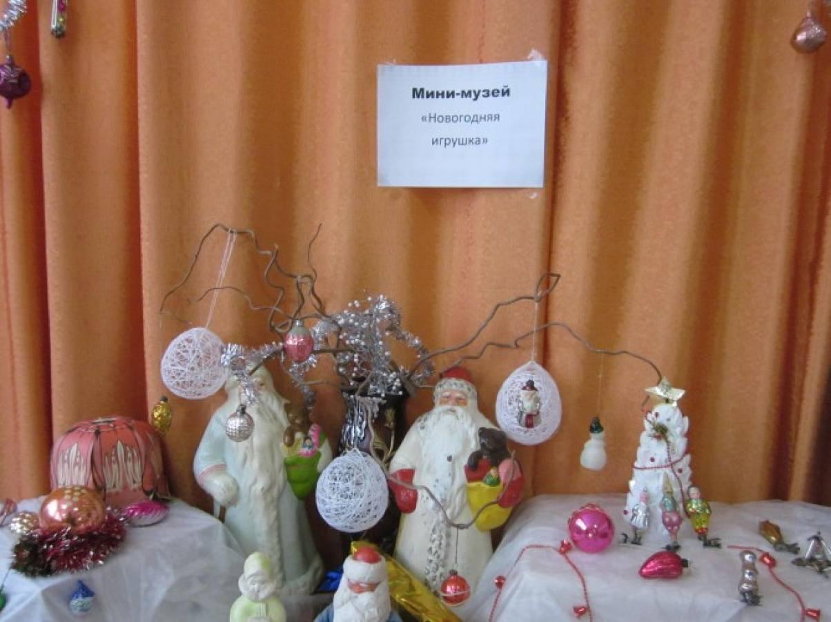 Проект «Мини-музей новогодней игрушки»