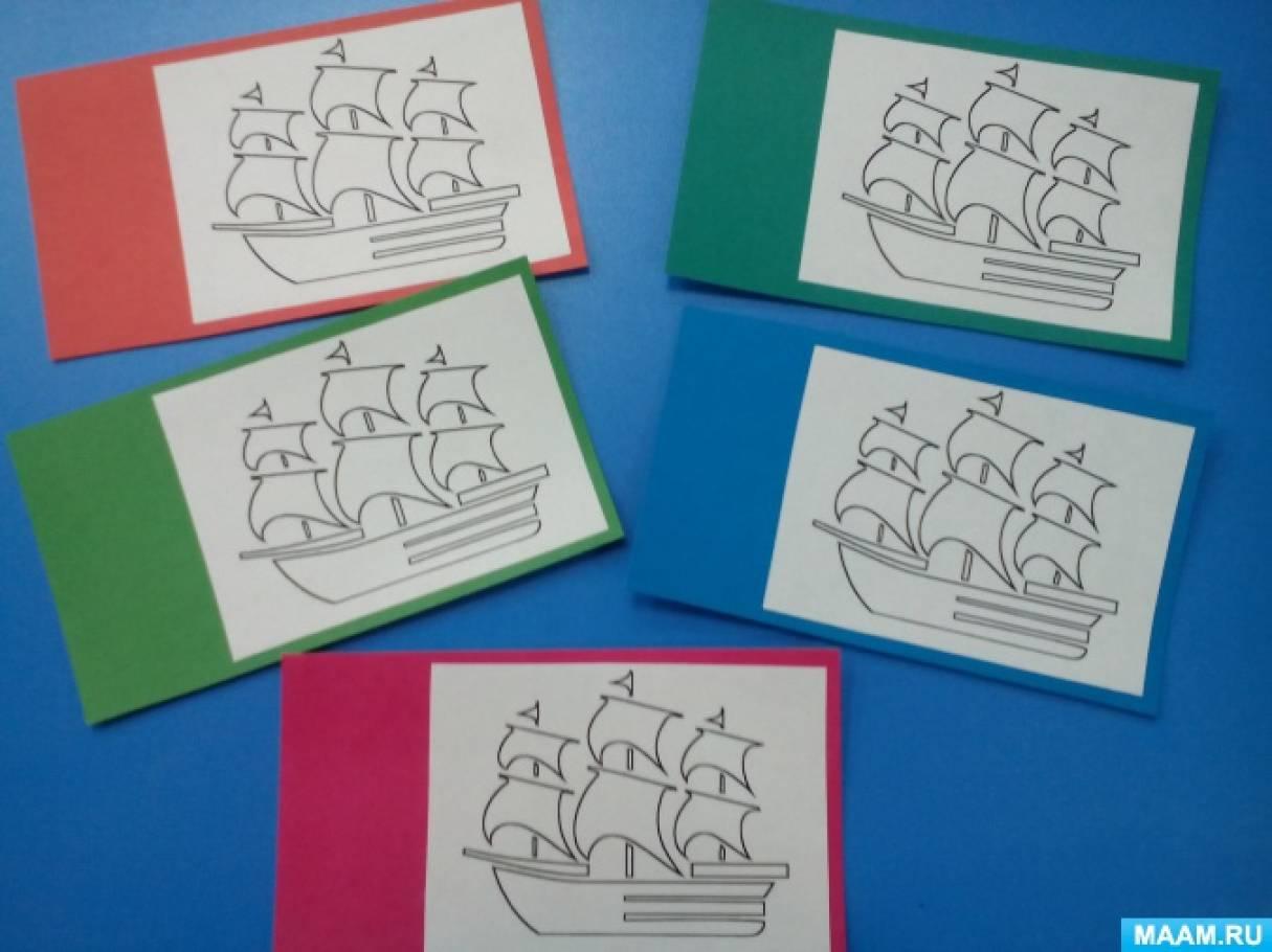 Рисование поздравительная открытка для папы в средней группе