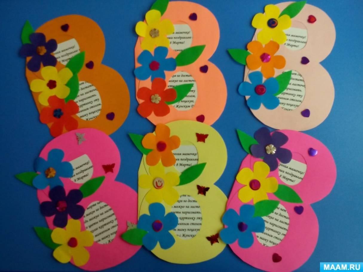 Мастер-класс «Открытка для мамы на 8 Марта» в средней группе