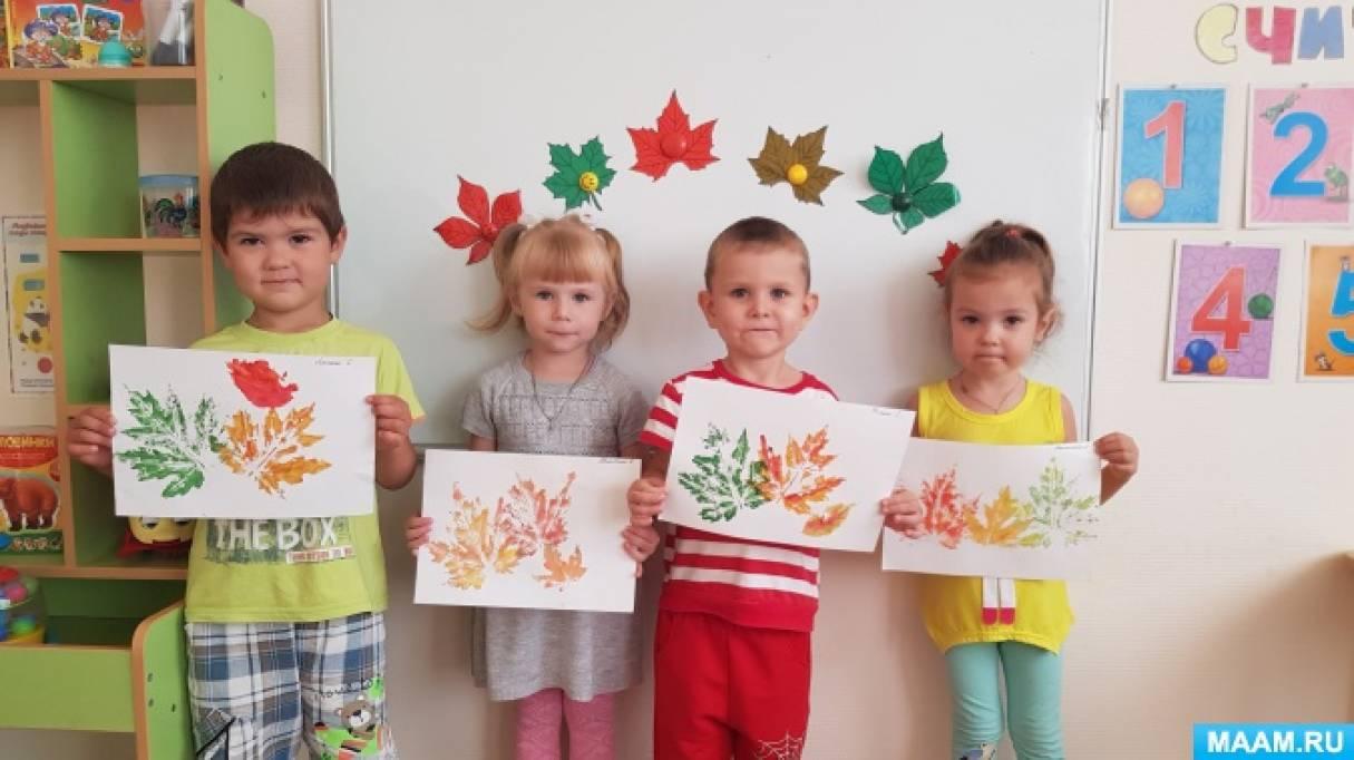 Нетрадиционная техника рисования в средней группе «Отпечатки листьями»
