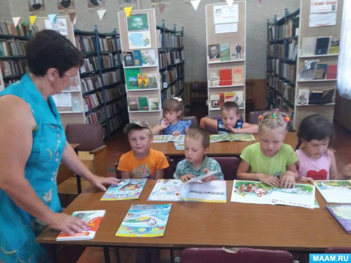 Фотоотчет о посещении библиотеки «Добрый сказочник Сутеев»
