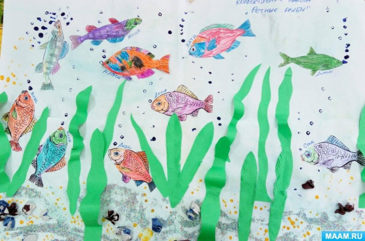 Рыбы обитатели морей и водоемов во второй младшей группе