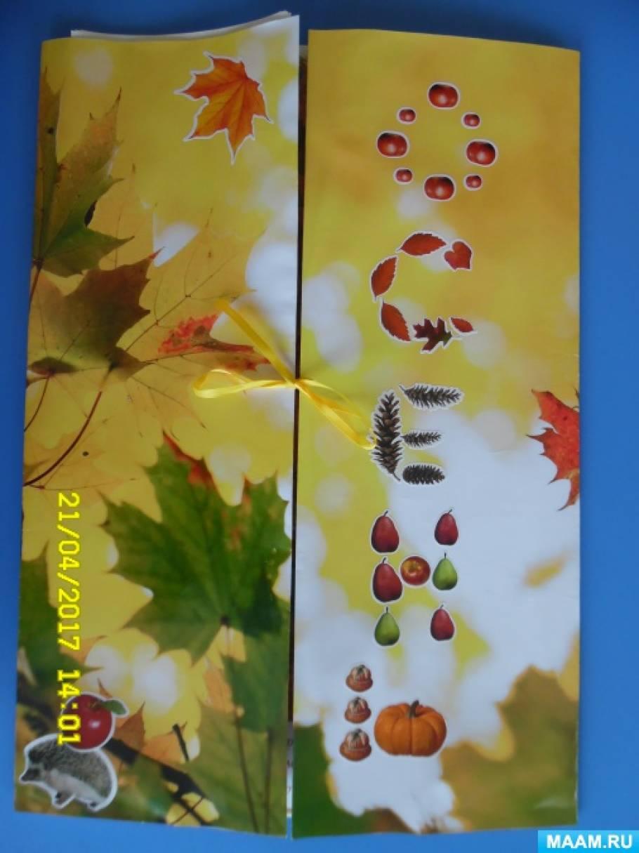 Лэпбук «Осень»